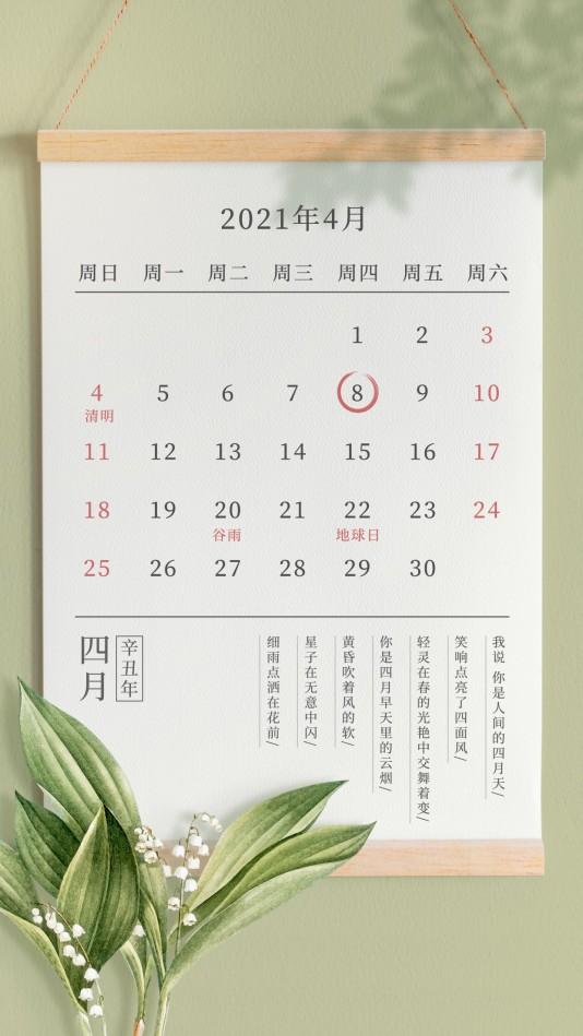 小清新四月日签模板
