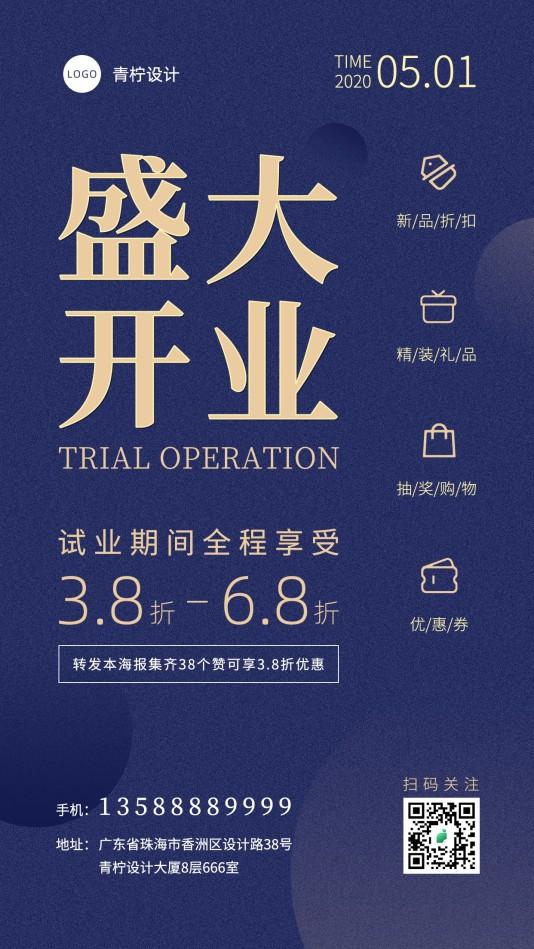 扁平新店开业手机海报模板