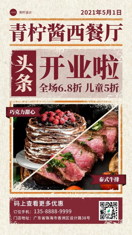 复古餐饮美食新店开业手机海报模板