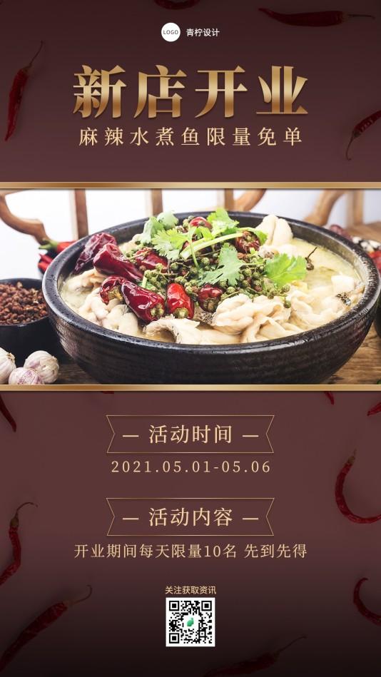 奢华餐饮美食新店开业手机海报模板