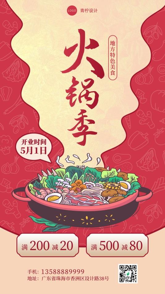 喜庆餐饮美食新店开业手机海报模板