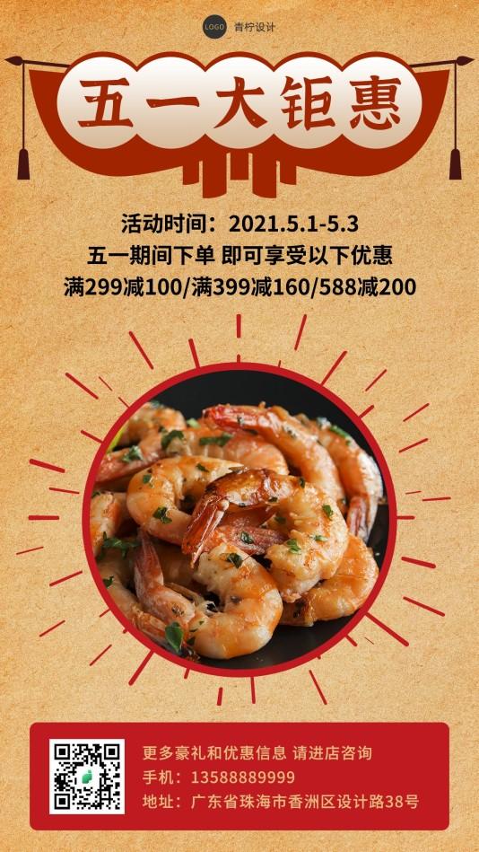 喜庆餐饮美食五一劳动节手机海报模板