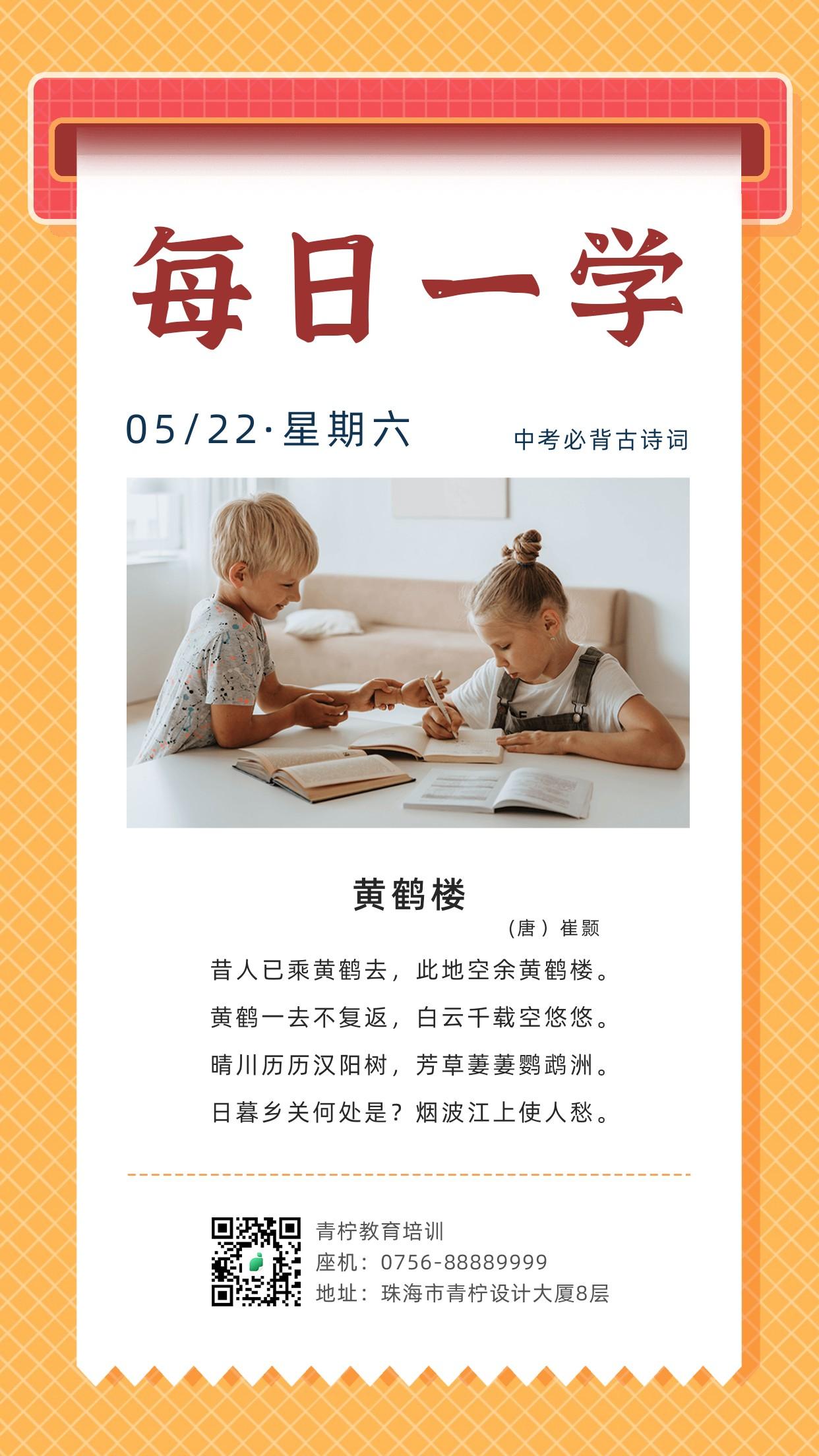 扁平教育培训小知识日签