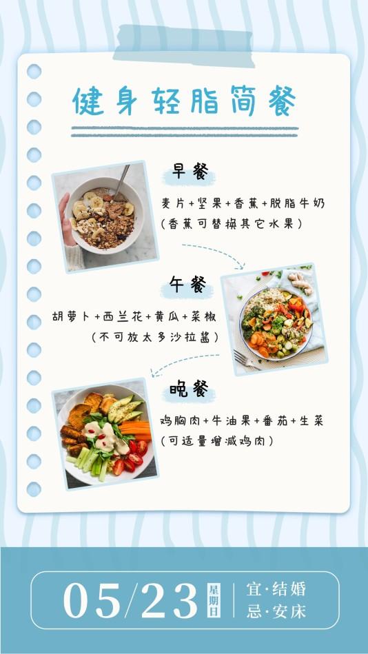 小清新餐饮美食简餐日签模板