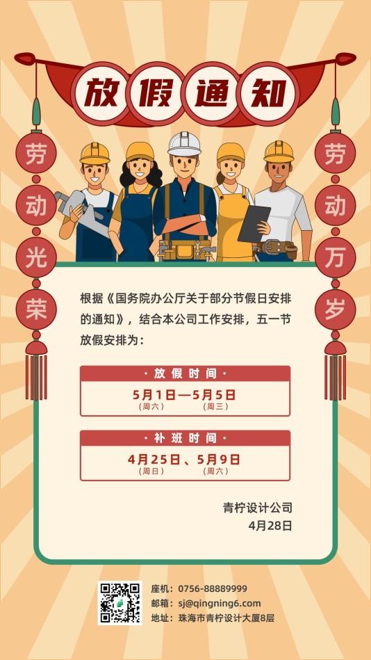 喜庆企业商务五一劳动节通知公告模板
