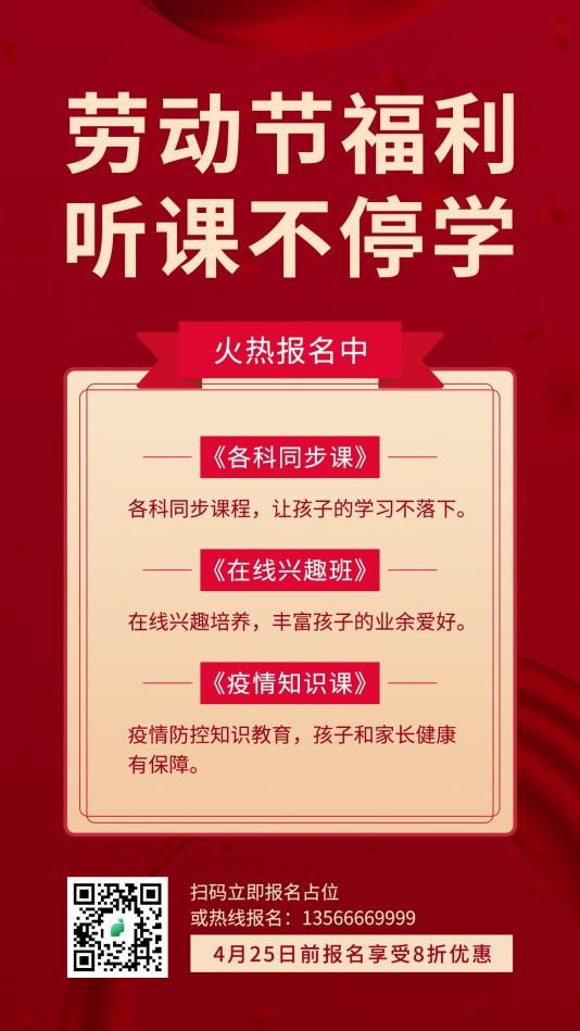 喜庆教育培训五一劳动节手机海报模板