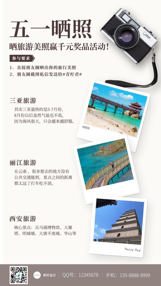 小清新旅游出行五一劳动节手机海报模板
