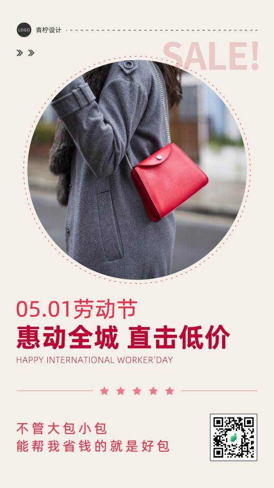 简约服饰箱包五一劳动节手机海报模板