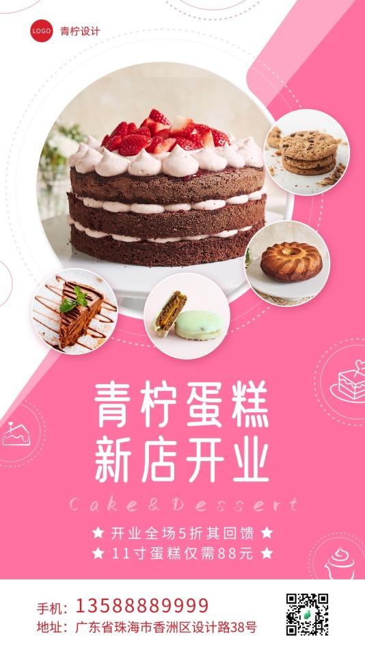 小清新餐饮美食新店开业手机海报模板