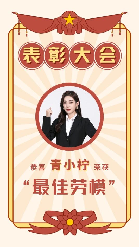 喜庆企业商务劳模手机海报模板