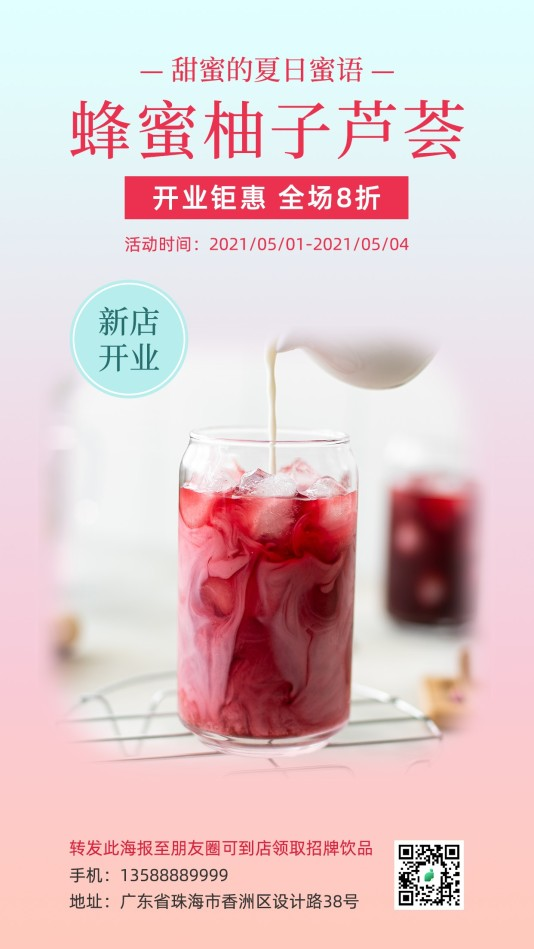 渐变餐饮美食新店开业手机海报模板