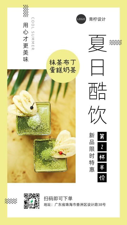 扁平餐饮美食新店开业手机海报模板