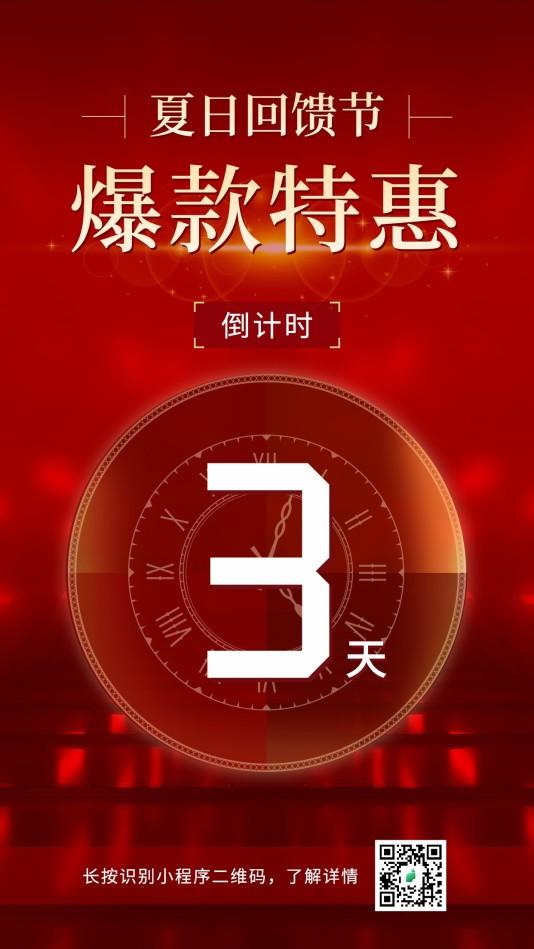 喜庆新店开业手机海报模板