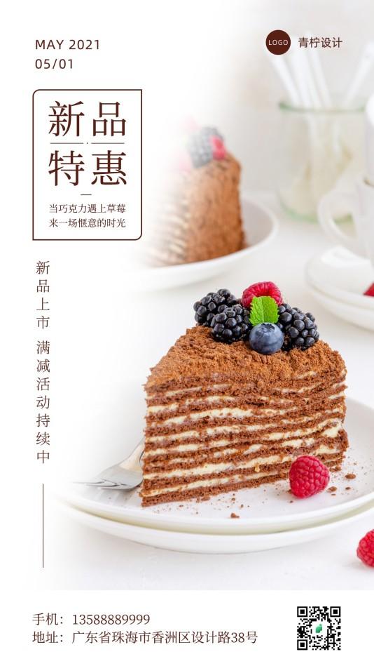 简约餐饮美食新店开业手机海报模板