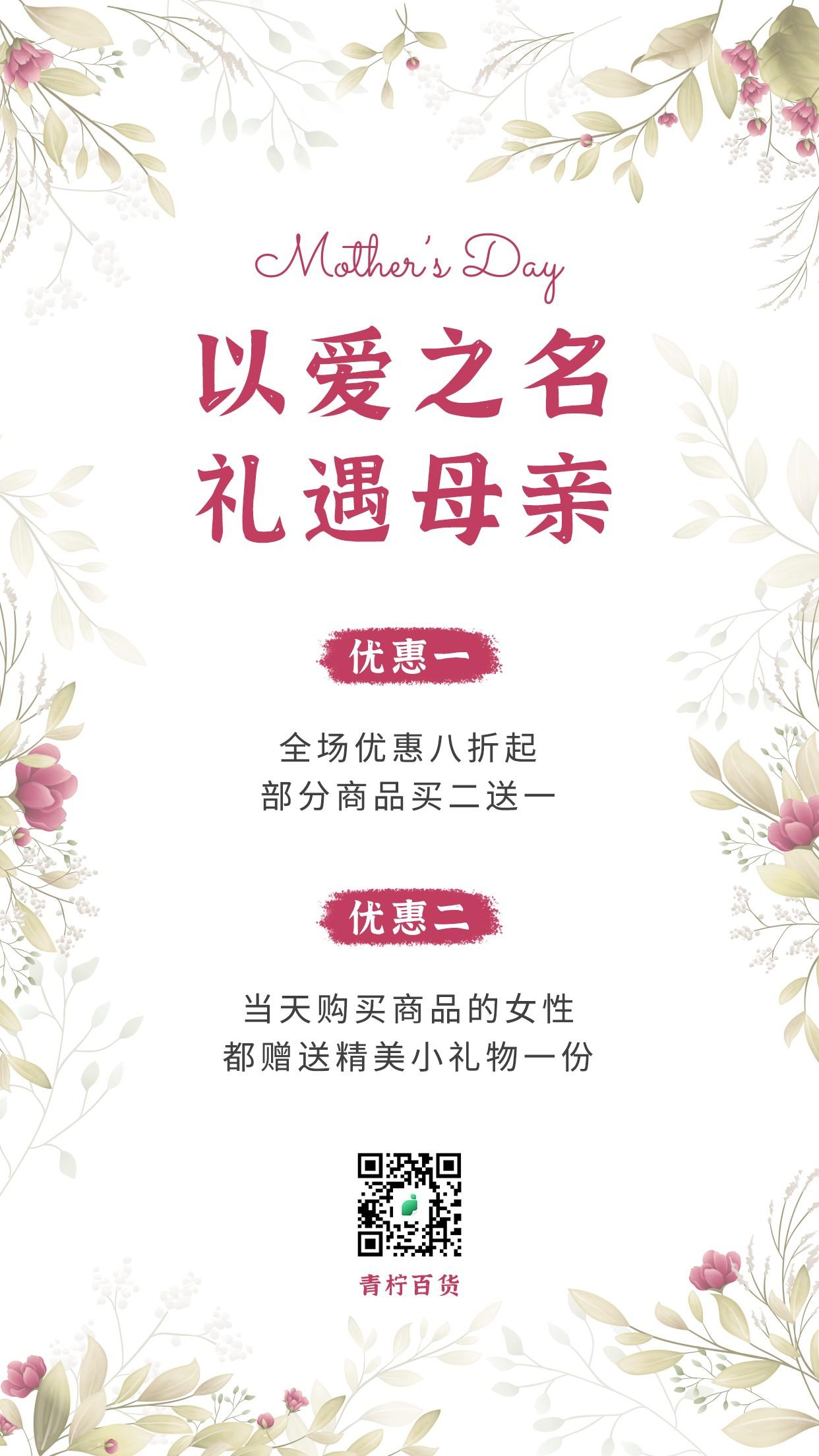 文艺市场营销母亲节手机海报