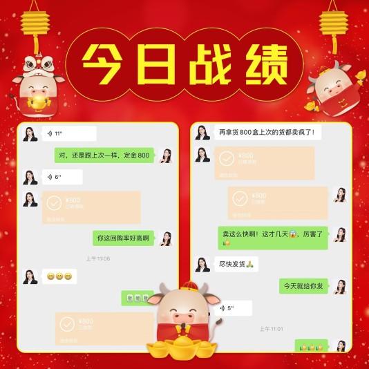 喜庆微商团购晒单爆单方形海报模板