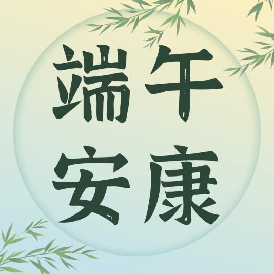 中国风端午节方形海报模板