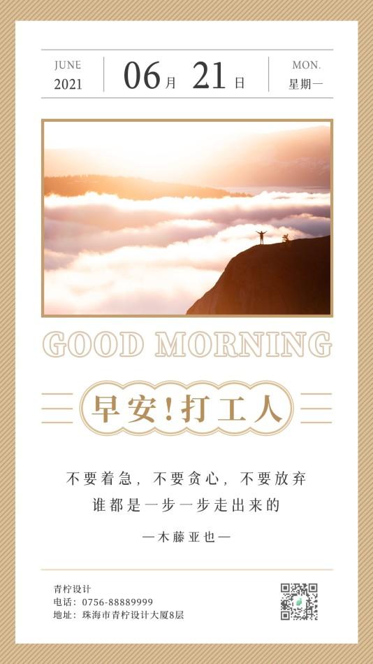 小清新早安日签模板