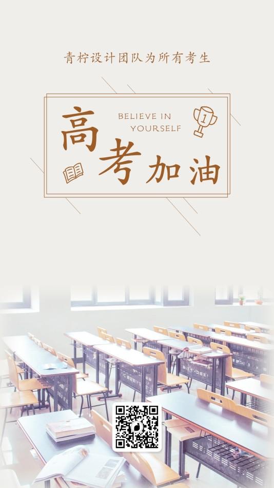 简约教育培训高考手机海报模板