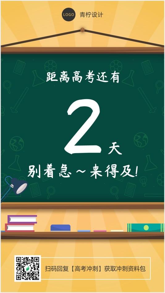 卡通教育培训高考手机海报模板