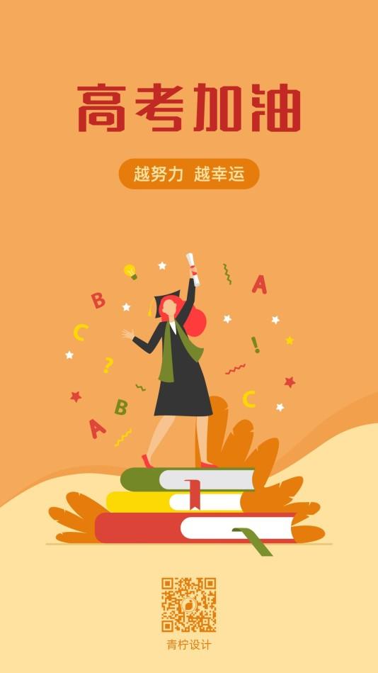 扁平教育培训高考手机海报模板