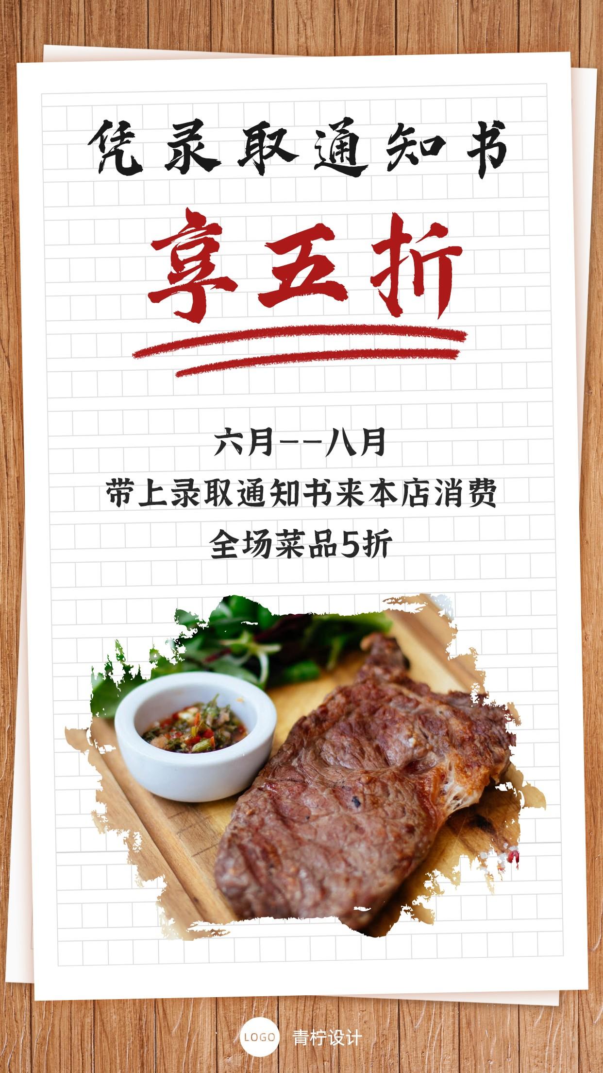扁平餐饮美食高考手机海报