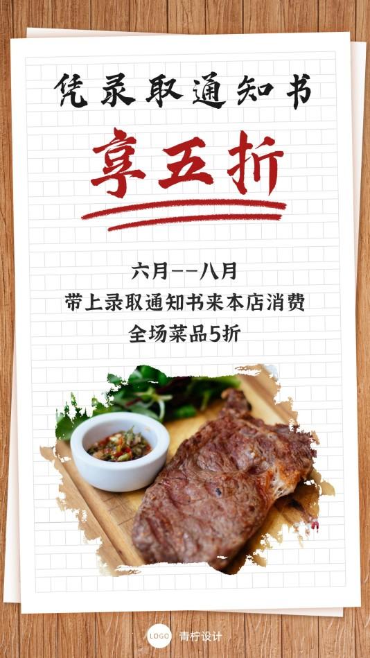 扁平餐饮美食高考手机海报模板