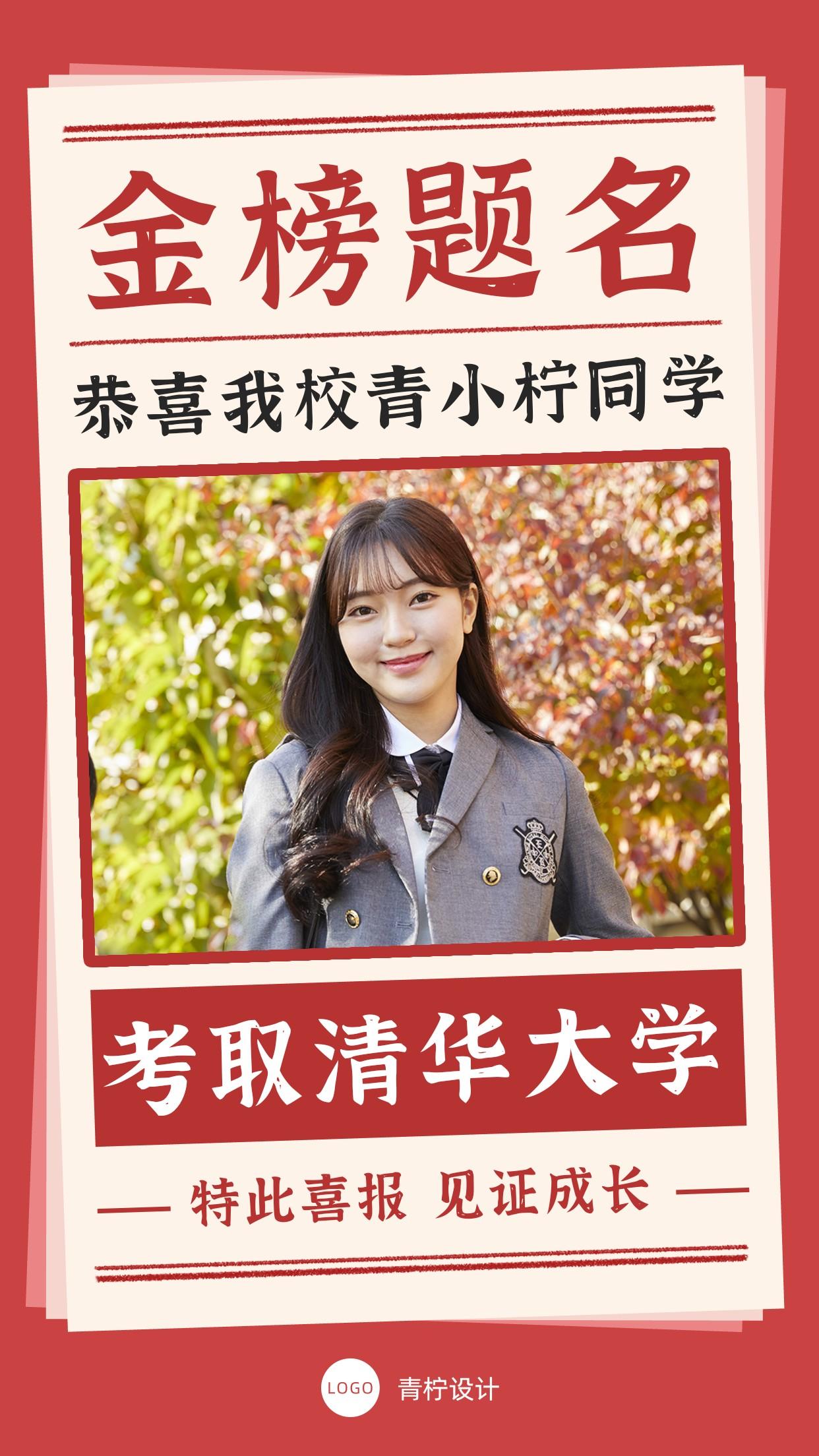 喜庆教育培训高考手机海报