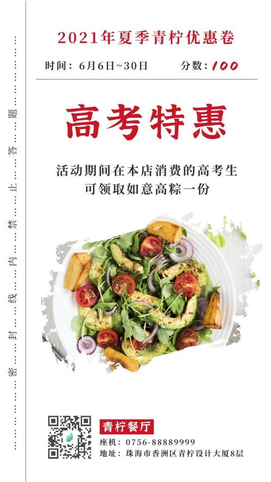 简约餐饮美食高考手机海报模板