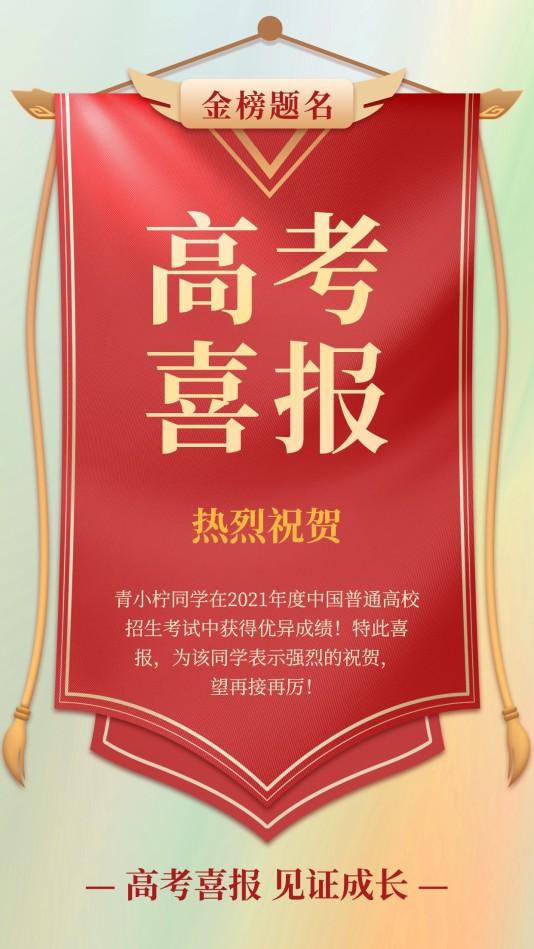 中国风教育培训高考手机海报模板