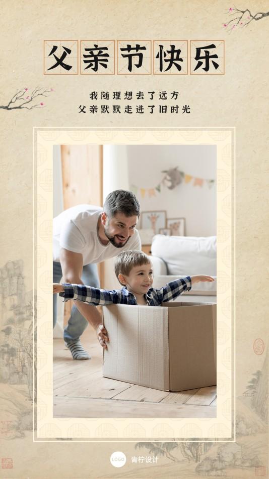 中国风父亲节手机海报模板