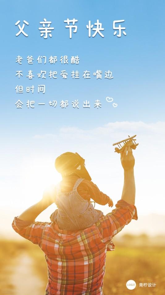 小清新父亲节手机海报模板