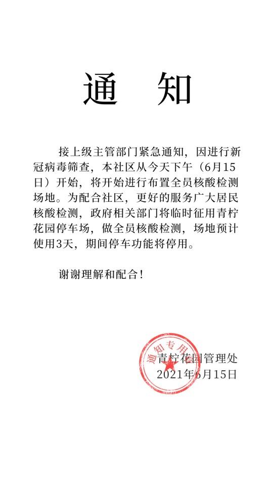 政务司法党政通知通知公告模板