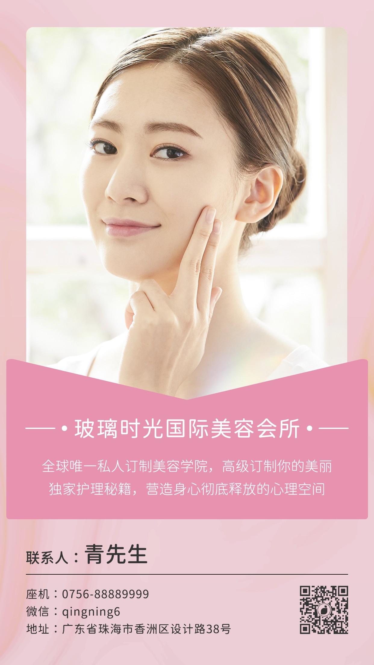 简约美容美妆个人电子信息名片手机海报