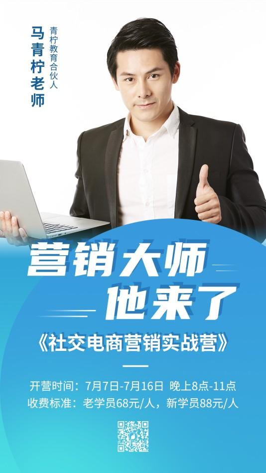 简约微商团购个人电子信息名片手机海报模板