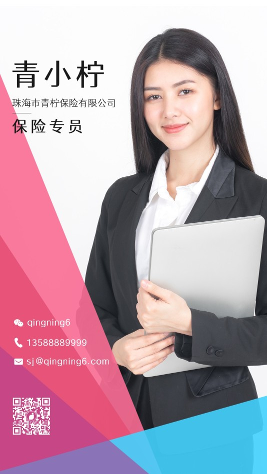 简约金融保险个人电子信息名片手机海报模板