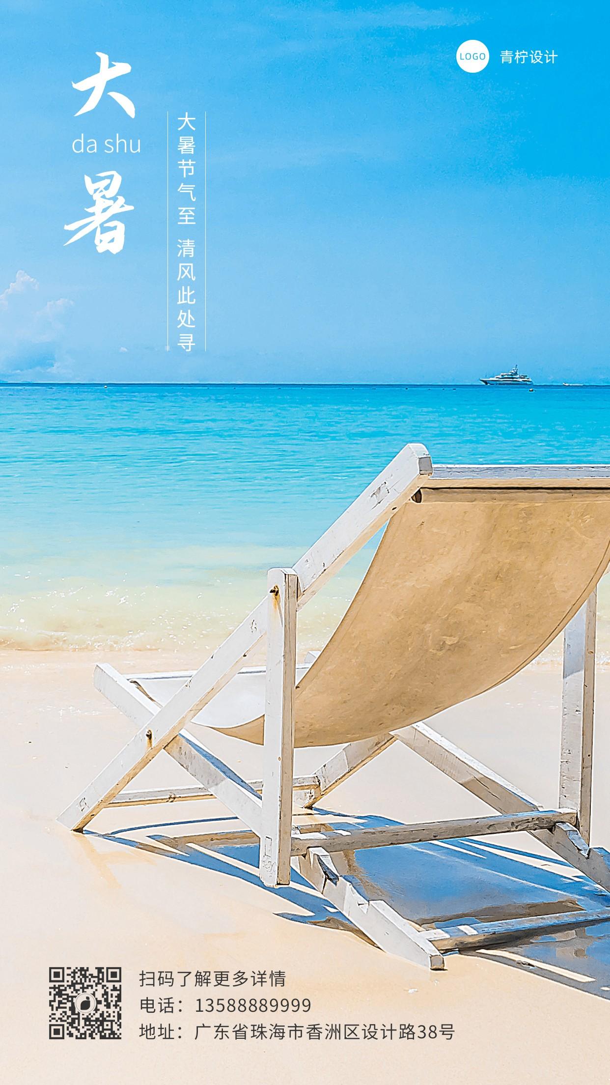 简约旅游出行大暑手机海报