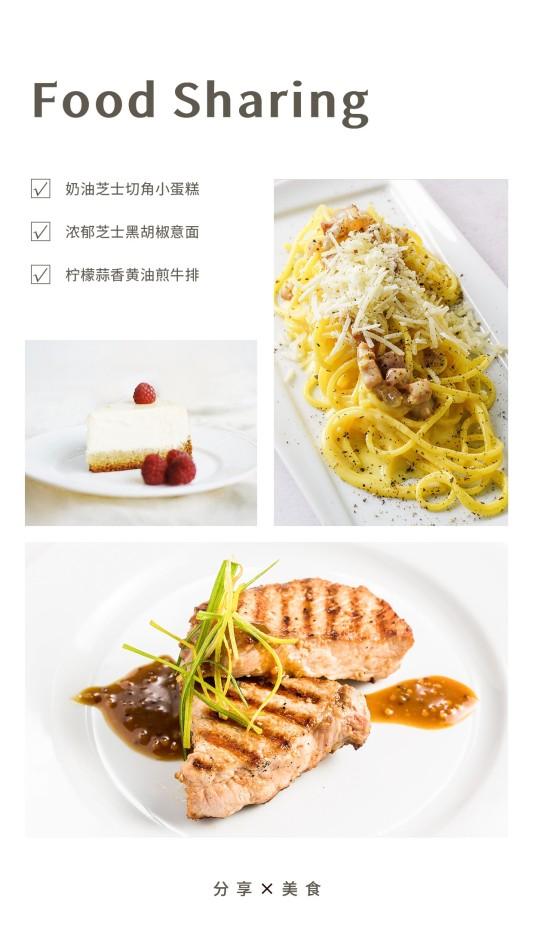 简约餐饮美食美食打卡拼图模板