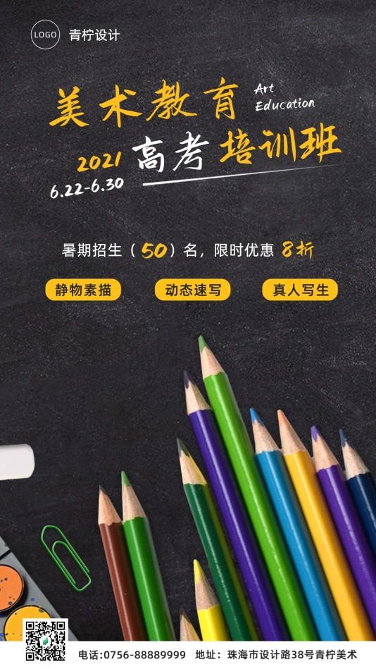 简约教育培训暑期招生手机海报模板