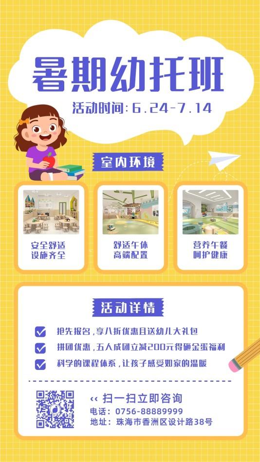 扁平教育培训暑期招生手机海报模板