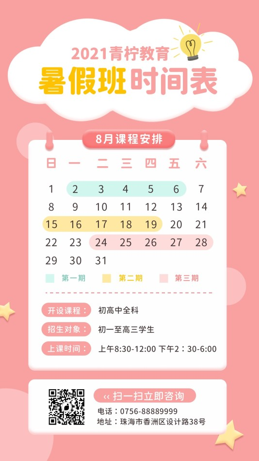 小清新教育培训暑期招生手机海报模板