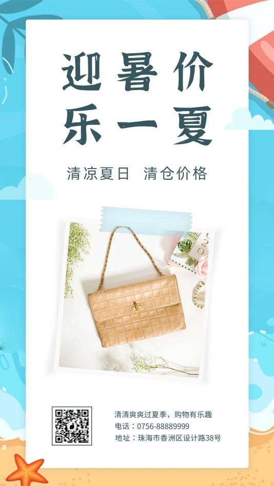 手绘服饰箱包暑期购物手机海报模板