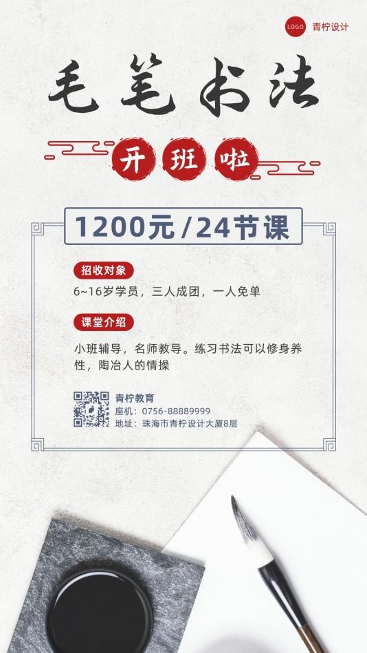 中国风教育培训暑假手机海报模板