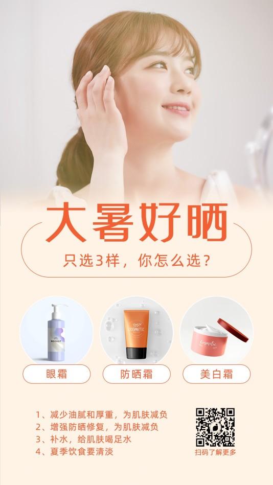 简约美容美妆大暑手机海报模板