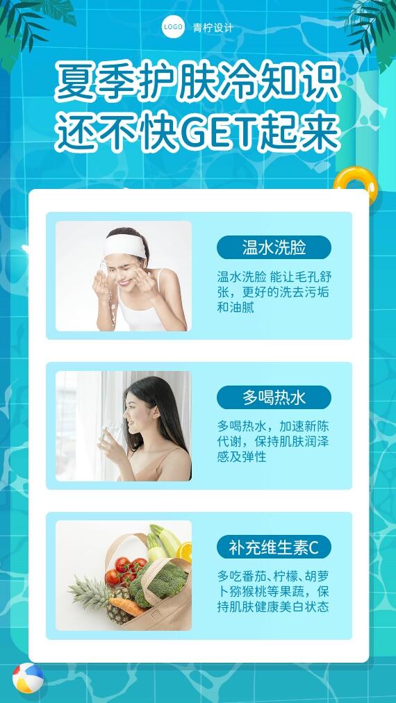 简约美容美妆大暑手机海报