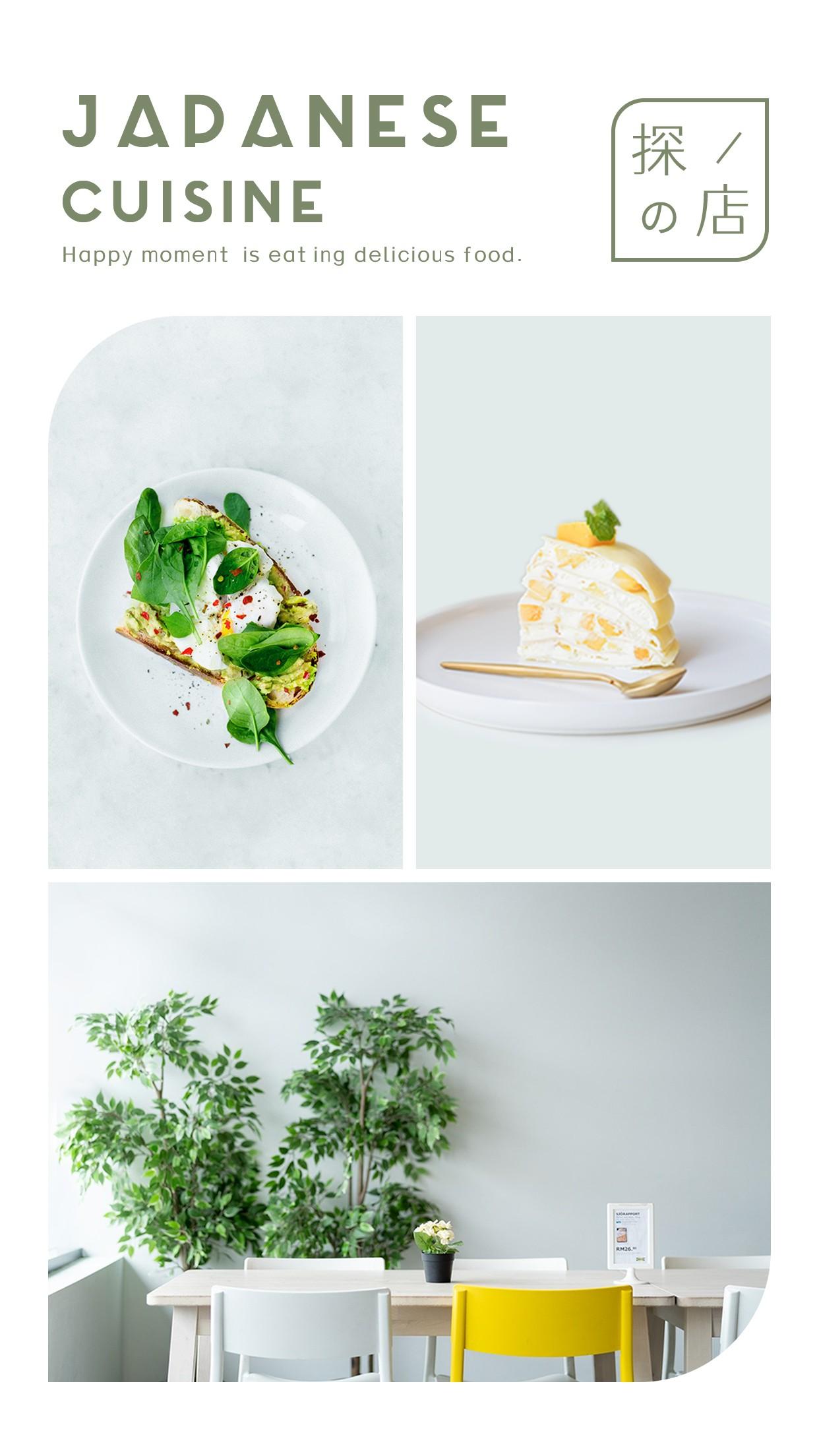 小清新餐饮美食美食打卡拼图