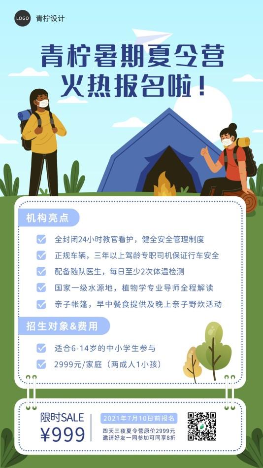 扁平教育培训暑假手机海报模板