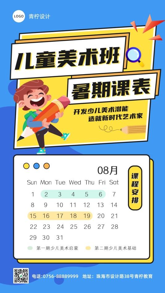 卡通教育培训暑假手机海报模板