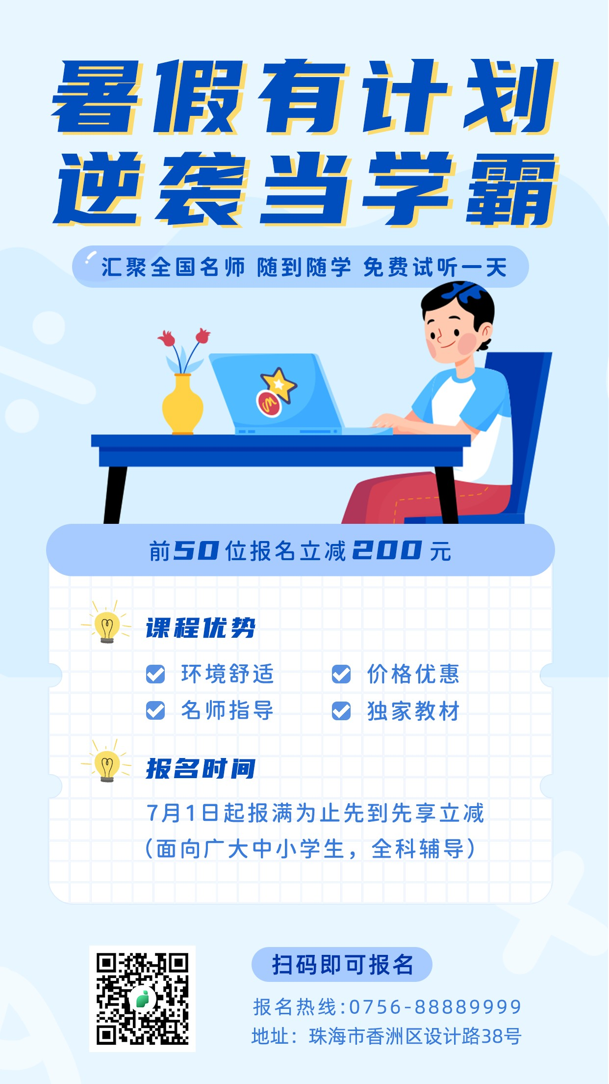扁平教育培训暑假手机海报