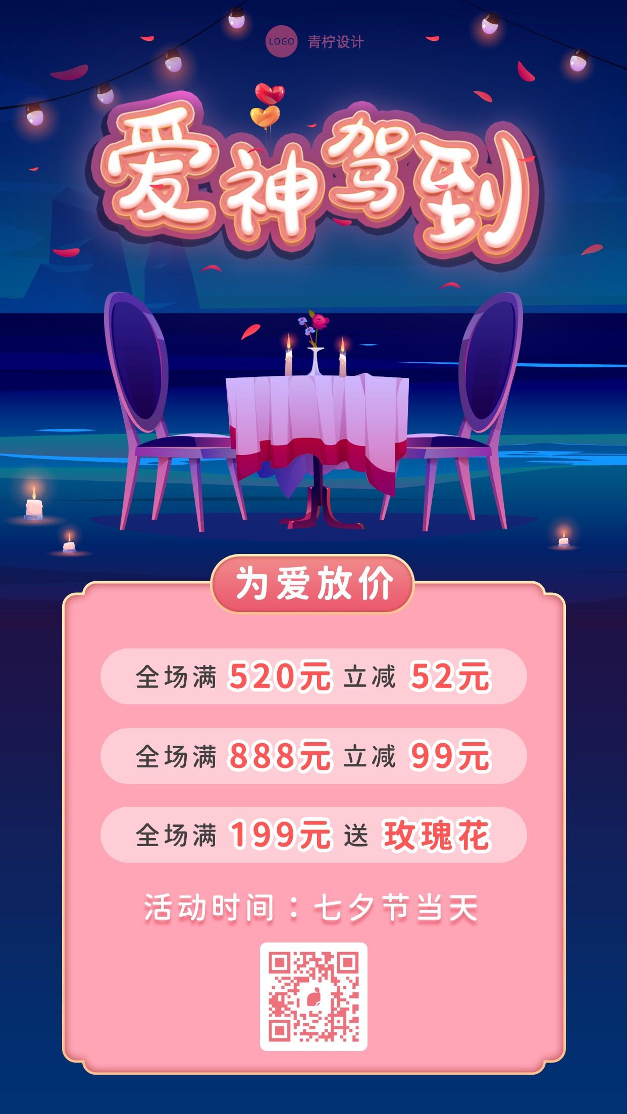 可爱餐饮美食七夕手机海报
